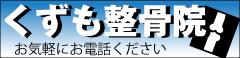 kuzumo-seikotsuin