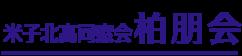hakuho-logo